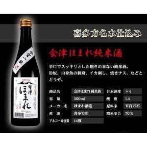 日本酒 飲み比べセット 福島の地酒 今宵一献!福島の純米酒6本セット|yunokawa|07