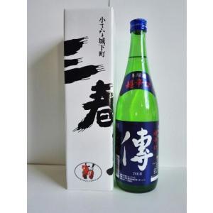 三春駒本醸造超辛口「傳」720ml×1本|yunokawa