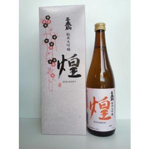 三春駒純米大吟醸「煌」KIRAMEKI 箱入り 720ml×1本|yunokawa