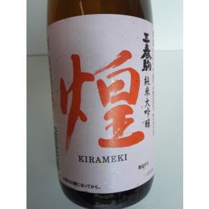 三春駒純米大吟醸「煌」KIRAMEKI 箱入り 720ml×1本|yunokawa|04