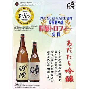 IWC2018「チャンピオン・サケ受賞」 奥の松 あだたら吟醸 1800ml 1本|yunokawa|04