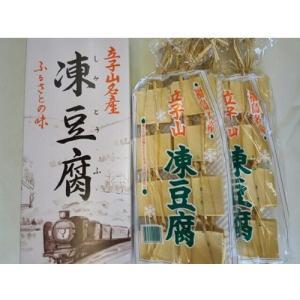 立子山凍み豆腐2連(24枚×2束)箱入り|yunokawa