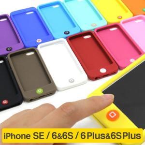iphone se iPhone 6s ケース iPhone 6s Plus iPhone 6 iPhone 6 Plus iPhone 5S iPhone 5 アイホン6ケース ボタン シリコンケース ソフト 送料無料