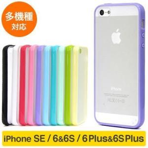 サイドカラーでバンパー風になるケース! カラーリングされたサイド部分と背面部分でiPhoneを保護し...