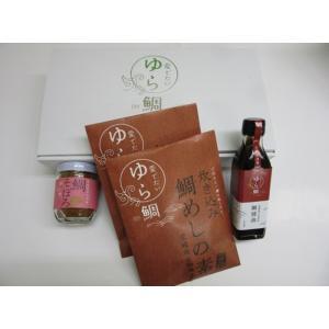 御中元 ゆら鯛 鯛 鯛めしセット(鯛炊き込みの素 2P・鯛そぼろ 1P・鯛醤油 1P)|yuradai-store