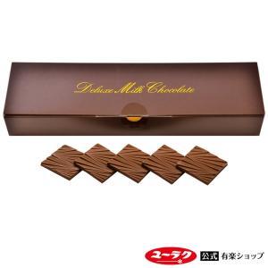 有楽製菓「デラックスミルクチョコレート 薄板」165g標準30枚入|yurakuseika