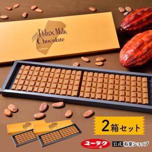 【送料無料お試しセット】デラックスミルクチョコレート2箱入り 660g ホワイトデー WHITE D...