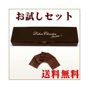 【送料無料お試しセット】デラックスチョコレート薄板(薄板ミルク、薄板ビター各2箱)|yurakuseika