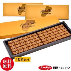 送料無料 ホワイトデー 2021 デラックスミルクチョコレート 10箱セット 330g×10箱 チョコ プチギフト 義理 お返し かわいい 子供 ホワイトデーのお返し お菓子|yurakuseika