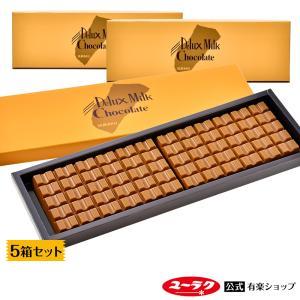 ホワイトデー 2021 デラックスミルクチョコレート 5箱セット 330g×5箱 チョコ プチギフト 義理 お返し かわいい 子供 ホワイトデーのお返し お菓子  板チョコ|yurakuseika