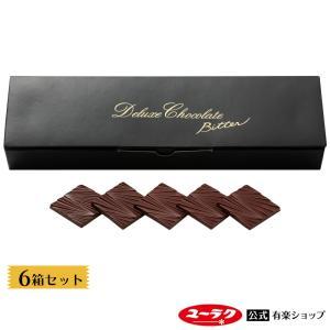 ホワイトデー 2021 デラックスチョコレート 薄板ビター 6箱セット 165g×6箱 チョコ プチギフト 義理 お返し かわいい 子供 ホワイトデーのお返し お菓子 個包装|yurakuseika