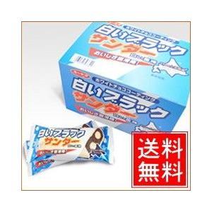 【送料無料】有楽製菓『白いブラックサンダー』2箱セット(40本入り) ホワイトデー WHITE DAY 2018 チョコレート お返し|yurakuseika
