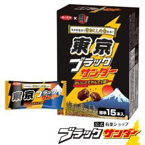 有楽製菓『東京ブラックサンダー』標準15本入/東京土産売場・ネット通販限定/チョコレート|yurakuseika