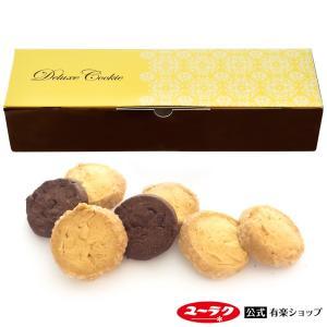 ホワイトデー 2021 デラックスクッキー 1箱14枚入 プレーンとチョコ味  プチギフト 義理 お返し かわいい 子供 ホワイトデーのお返し ギフト お菓子 詰め合わせ|yurakuseika