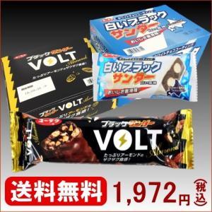 【新発売】【送料無料】ブラックサンダー VOLT9本入&白いブラックサンダー20本入 セット/チョコレート菓子|yurakuseika