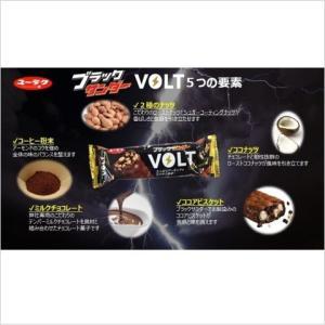 【新発売】【送料無料】ブラックサンダー VOLT9本入&白いブラックサンダー20本入 セット/チョコレート菓子|yurakuseika|03