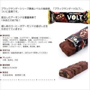 【新発売】【送料無料】ブラックサンダー VOLT9本入&白いブラックサンダー20本入 セット/チョコレート菓子|yurakuseika|04