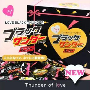 【送料無料】ネット限定『ラ・ブラックサンダー ミニバー』3箱セット /有楽製菓 チョコレート