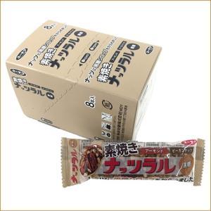 有楽製菓『ナッツラル 黒糖』8本入|yurakuseika