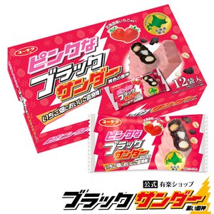 北海道限定『ピンクなブラックサンダー』12本入り ホワイトデー WHITEDAY お菓子 お返し