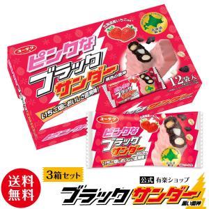 送料無料 ピンクなブラックサンダー 12本入×3箱セット チョコ ギフト スイーツ お菓子 詰め合わ...
