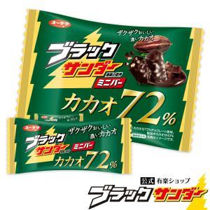 ホワイトデー 2021 ブラックサンダーミニバー カカオ72% チョコ プチギフト 義理 お返し かわいい 子供 ホワイトデーのお返し ブラック サンダー 個包装|yurakuseika