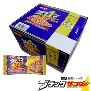 ホワイトデー 2021 ブラックサンダー至福のバター 1箱20本入 チョコ プチギフト 義理 お返し かわいい 子供 ホワイトデーのお返し ブラック サンダー 個包装|yurakuseika