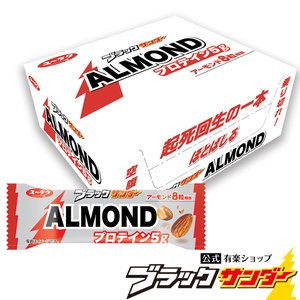 ホワイトデー 2021 ブラックサンダー ALMOND 1箱9本入 チョコ プチギフト 義理 お返し かわいい 子供 ホワイトデーのお返し ギフト ブラック サンダー 個包装|yurakuseika