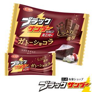 ホワイトデー 2021 ブラックサンダーミニバー ガトーショコラ チョコ プチギフト 義理 お返し かわいい 子供 ホワイトデーのお返し ブラック サンダー 個包装|yurakuseika