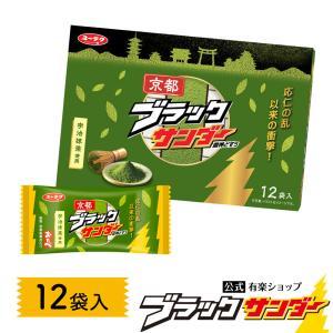 ホワイトデー 2021 京都ブラックサンダー 1箱8袋入 チョコ プチギフト 義理 お返し かわいい 子供 ホワイトデーのお返し お菓子  ブラック サンダー 個包装|yurakuseika