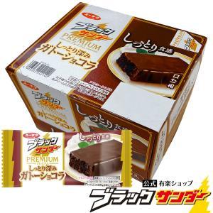 ホワイトデー 2021 ブラックサンダーしっとりプレミアム 1箱20本入 チョコ プチギフト 義理 お返し かわいい 子供 ホワイトデーのお返し ギフト お菓子 個包装|yurakuseika