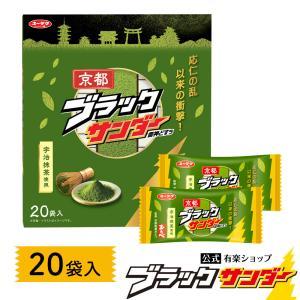 ホワイトデー 2021 京都ブラックサンダー 1箱14袋入 チョコ プチギフト 義理 お返し かわいい 子供 ホワイトデーのお返し ギフト お菓子  個包装|yurakuseika