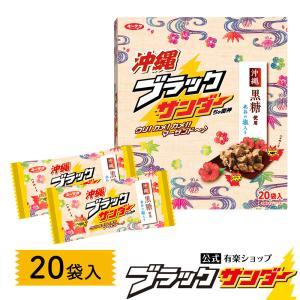 沖縄ブラックサンダー 1箱14袋入 チョコ ギフト スイーツ お菓子  ブラック サンダー 個包装