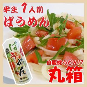 讃岐うどん 平麺 ぱうめん 1人前 丸箱 つゆ付 yurakuya-udon