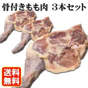 送料無料 骨付き鶏 もも肉 3本セット お取り押せ グルメ フライドチキン ローストチキン 肉の日|yurakuya-udon
