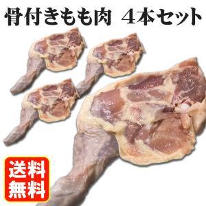 送料無料 骨付き鶏 もも肉 4本セット 冷凍 お取り寄せ グルメ フライドチキン ローストチキン 肉の日|yurakuya-udon
