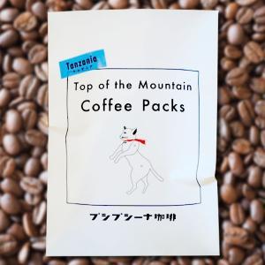 プシプシーナ珈琲 自家焙煎ドリップコーヒー タンザニア産 5パック入り お取り寄せ コーヒー フルーティー 香川県 讃岐|yurakuya-udon