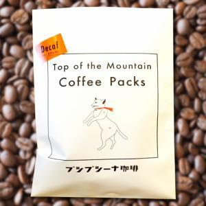 プシプシーナ珈琲 自家焙煎ドリップコーヒー コロンビア産 5パック入り お取り寄せ コーヒー 香川県 讃岐|yurakuya-udon