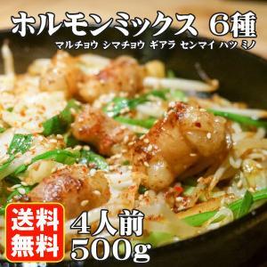 送料無料 国産牛肉 ホルモン ミックス マルチョウ シマチョウ ギアラ センマイ ハツ ミノ 6種セット 500g お取り寄せ グルメ 肉の日|yurakuya-udon