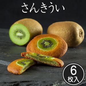 香川の老舗和菓子かねすえ さんきうい 6枚入り 和菓子 お取り寄せ スイーツ キウイフルーツ サブレ|yurakuya-udon
