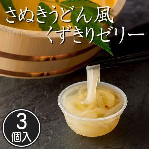 香川の老舗和菓子かねすえ くずきりゼリー さぬきうどん風 3個入り レモン風味 お取り寄せ スイーツ|yurakuya-udon