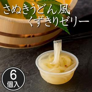 香川の老舗和菓子かねすえ くずきりゼリー さぬきうどん風 6個入り レモン風味 お取り寄せ スイーツ|yurakuya-udon