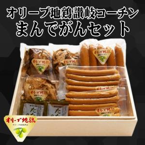 送料無料 オリーブ地鶏 讃岐コーチン 香川県 まんでがんセット 約1.5kg タタキ ウィンナー フランク タレ付き お取り寄せ グルメ 肉の日 G006|yurakuya-udon