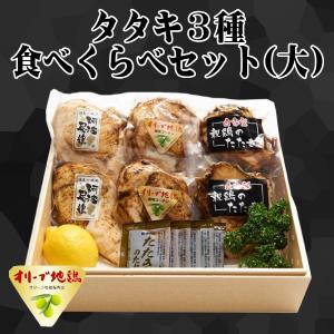送料無料 オリーブ地鶏 讃岐コーチン 阿波尾鶏 親もも タタキ3種食べくらべセット 900g タレ付き お取り寄せ グルメ 冷凍 肉の日 G016|yurakuya-udon