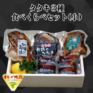 送料無料 讃岐コーチン オリーブ地鶏 阿波尾鶏 親もも タタキ3種食べくらべセット 550g タレ付き お取り寄せ グルメ 肉の日 G017|yurakuya-udon