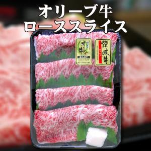 送料無料 牛肉 黒毛和牛 香川県 オリーブ牛 讃岐牛 ローススライス 450g お取り寄せ グルメ 冷凍 肉の日 G001|yurakuya-udon