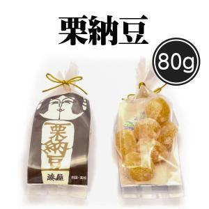 湊屋 むき栗の黄金色 栗納豆 80g 袋入り 和菓子 お取り寄せ スイーツ 香川県 讃岐|yurakuya-udon
