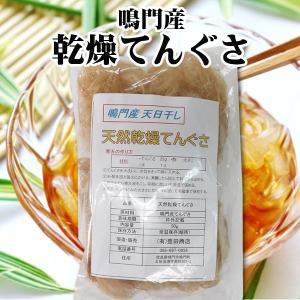 天然てんぐさ 50g 徳島県 鳴門産 寒天 ところてん デザート yurakuya-udon