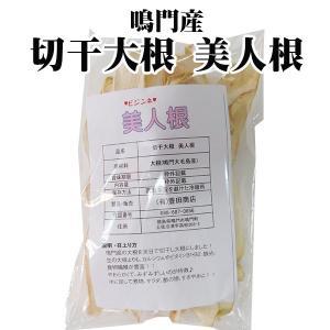 干し大根 美人根 40g 徳島県 鳴門大毛島産 yurakuya-udon