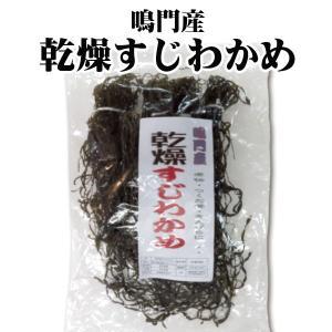 乾燥すじわかめ 130g 徳島県 鳴門産 yurakuya-udon